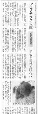20130326asahi2.jpg