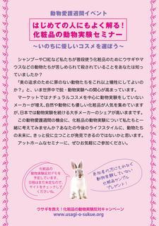 110923化粧品の動物実験セミナー_03.jpg