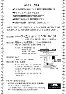 110923化粧品の動物実験セミナー_04.jpg